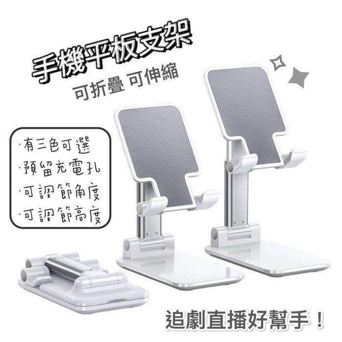 伸縮摺疊 鋁合金 手機支架 手機架 金屬 平板支架 腳架 可直立 橫放 桌上型 防滑