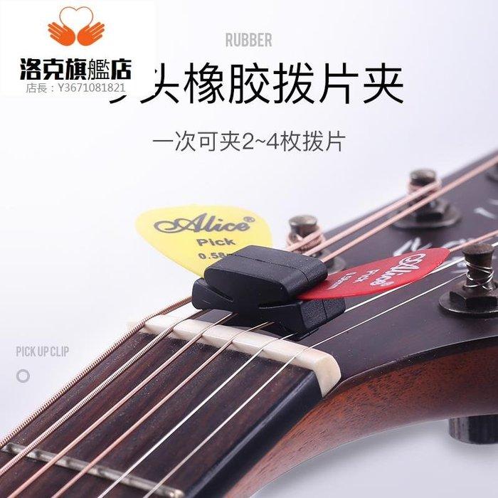 訂單需滿200發貨哦*預售款-LKQJD-吉他撥片套 琴頭橡膠吉他撥片夾 新款個性pick夾子撥片套夾式