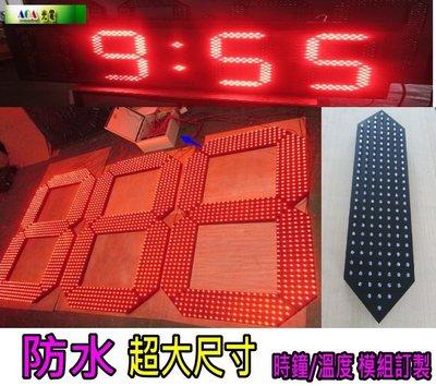 超大尺寸 工商專用LED戶外防水溫度/時鐘模組訂製 LED大型溫度/時鐘計顯示計溫度大字戶外時鐘溫度器大型/鐵箱