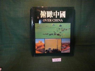 【愛悅二手書坊 06-42】俯瞰中國  錦鏽出版社