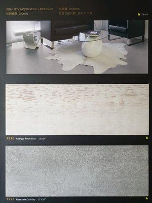 美的磚家~特殊四邊削角FLOORWORKS絕色板岩紋石紋塑膠地磚塑膠地板~特殊尺寸30cmx60cmx3mm每坪1400