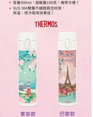 【大穎】CITY CAFE 「限量」膳魔師櫻花季保溫瓶 《東京款+巴黎款》兩款一組,售價1600元。
