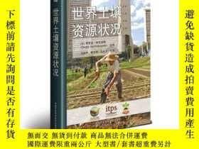 簡書堡世界土壤資源狀況奇摩167197 [比利時]弗雷迪·納克加勒(Freddy Nachetergaele) 中國農業