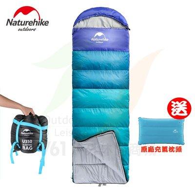 【761戶外】NH U250信封式睡袋 可拼接睡袋 登山睡袋 露營睡袋 旅遊睡袋 車上蓋被 (送原廠方形枕頭)