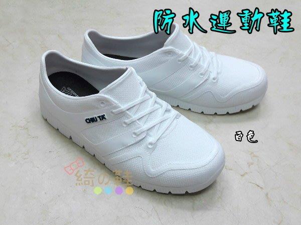 ☆ 綺的鞋鋪子 ☆ 久大 689 白色 防水運動鞋 防水 耐油 止滑 廚房工作鞋 廚師鞋 塑膠鞋 雨鞋