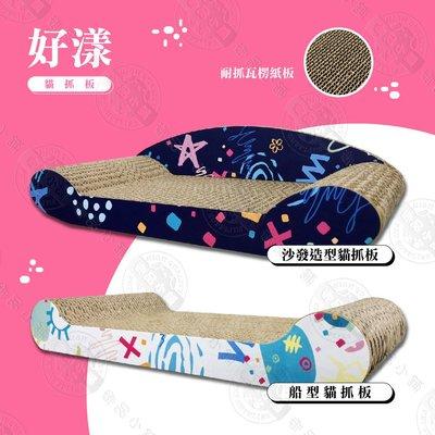 好漾 沙發造型/船型 貓抓板 MIT台灣製造 多層瓦楞紙 承重力高 貓咪舒壓 貓抓 磨爪 貓玩具 圖案隨機出貨
