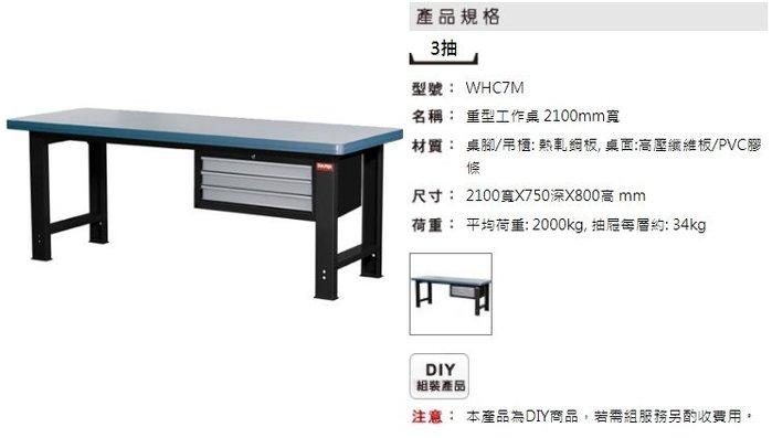[晉茂五金] 請先詢問另有優惠 樹德全國最大經銷商 重型工作桌 2100mm寬 WHC7M