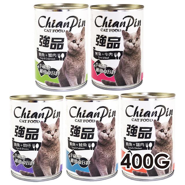 ☆寵物王子☆ ChianPin 強品 貓罐 400G 鮪魚/鮭魚/吻仔/鮪魚/牛肉/蟹肉/雞肉
