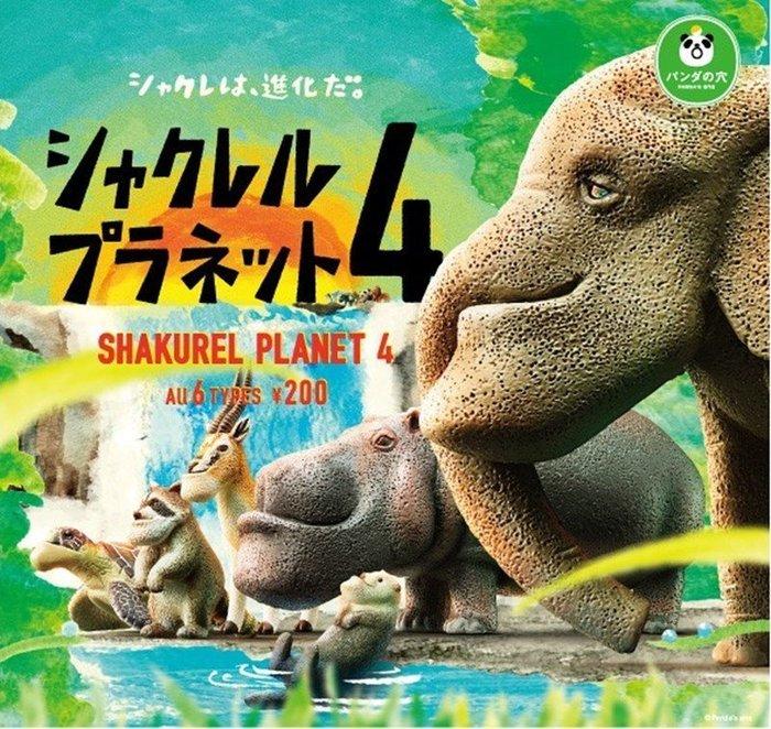 【動漫瘋】 日本正版 代理 轉蛋 扭蛋 戽斗動物園4 一套6隻 整套販售 大象 河馬 羚羊 水獺 浣熊 海龜 公仔
