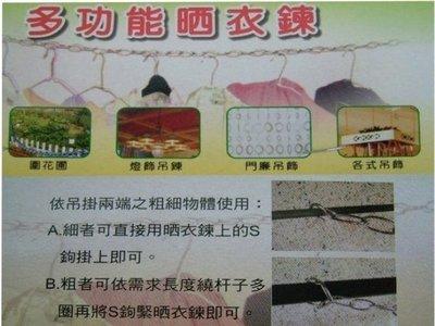 正不鏽鋼多功能晒衣鍊15呎-(不怕日曬雨淋)-台灣製曬衣鍊曬衣鏈-陽光小站