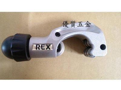 ╭☆優質五金☆╮ REX 銅管切刀~白鐵管切刀~切管器~切管刀~可換刀刃~RB-42S