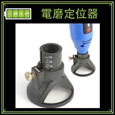 電磨定位器 深淺可調 刻磨機定位器 雕刻機固定器 模型固定器 銑刀座 電木銑 修邊機 喇叭罩 定位器