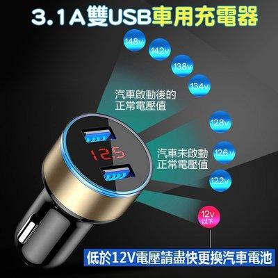 新款5V3.1A車充 汽車點菸器車充 充電器 電壓電流LED顯示 電瓶電壓檢測 USB插座