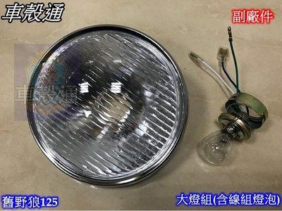 [車殼通]適用:舊野狼125大燈組 $350,,(含線組燈泡),,