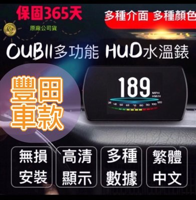 [現貨]豐田OBDII多功能抬頭顯示器 HUD ALTIS RVA4 WISH SIENTA 水溫錶彩色HD版 解故障碼
