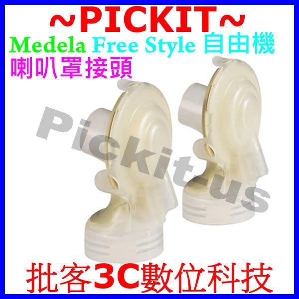 Medela 美樂 吸乳器配件-Freestyle自由機電動吸乳器專用喇叭罩接頭吸乳器配件 防回流接頭組單邊-M235D