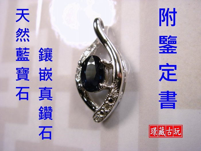 ﹣﹦≡|璟藏古玩|天然藍寶石585-14白K金鑲嵌墜飾(鑲嵌真鑽) 附鑒定書∥(直購價,不設底價,只給第一標)∥≡﹦﹣