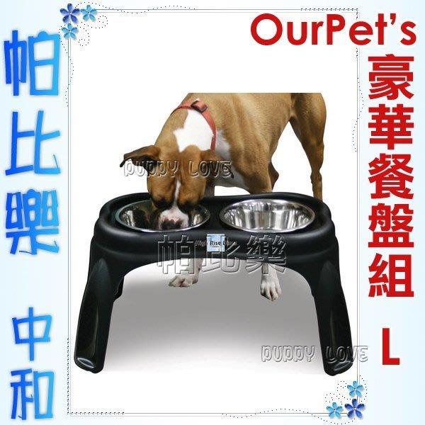 ◇帕比樂◇美國Ourpets,架高豪華餐盤組【L號】#11492,每狗必備餐桌,幫助進食不易嘔吐,架高碗