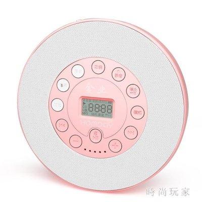 高顏值CD機隨身聽學生英語聽力便攜CD復讀機光盤充電CD機zzy4810