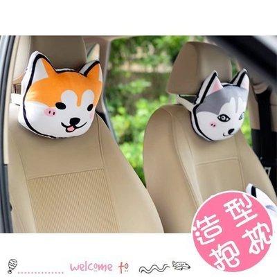 八號倉庫 創意犬系造型汽車靠墊 毛絨靠枕頸枕【3F140P949】