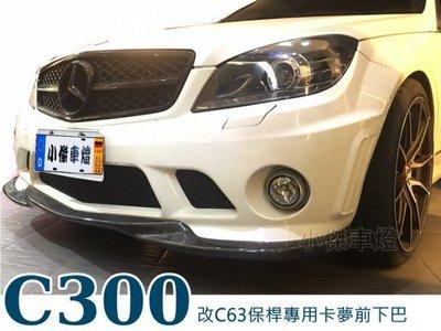 》傑暘國際車身部品《BENZ W204 C300 改C63前保 專用 AMG 卡夢 CARBON C300前下巴 前中包