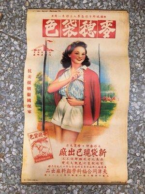 阿達古早店海報......早期月份牌老海報1張 電影海報普普風北歐風eames黑膠lomo婚紗攝影ikea咖啡甜點懷舊