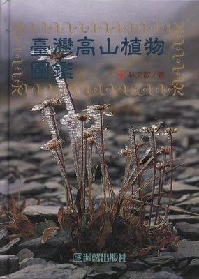 ~寶貝の家~臺灣高山植物圖鑑~中文書本全彩~ 就賣
