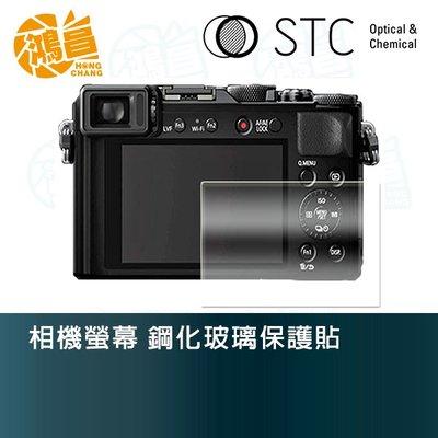 【鴻昌】STC 相機螢幕 鋼化玻璃保護貼 for panasonic LX100 玻璃貼