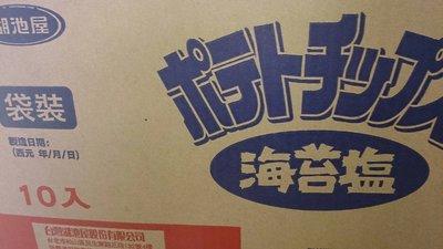 湖池屋 海苔鹽 洋芋片 (箱裝10包)