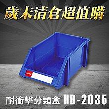 【歲末清倉超值購】 樹德 分類整理盒 HB-2035  耐衝擊 收納 置物/工具箱/工具盒/零件盒/分類盒/抽屜櫃/五金