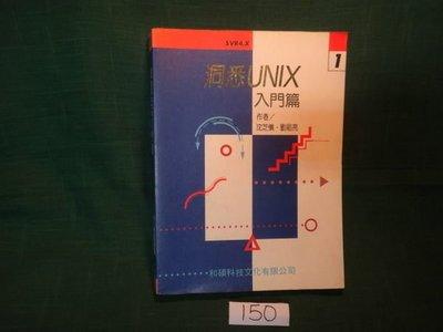 【愛悅二手書坊 07-37】洞悉UNIX-入門篇 沈芝慎等 著 和碩科技