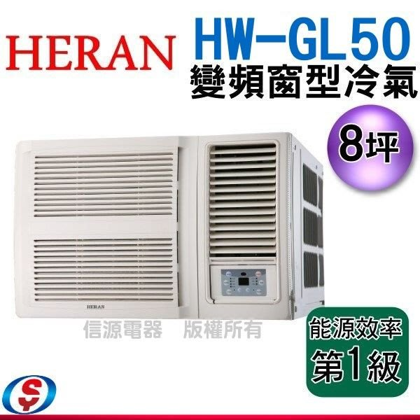 (可議價) 8坪【HERAN 禾聯旗艦變頻窗型冷氣】HW-GL50