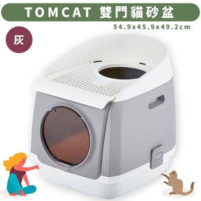 【實用首推】TOMCAT 雙門貓砂盆-灰 (貓廁所/貓便盆/貓砂屋/單層/自由艙造型/防漏全罩式/落砂踏板)