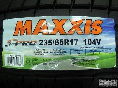 【鋁圈輪胎商城】全新 瑪吉斯 MAXXIS S-PRO 235/65-17 另有 OPHT UHP HT-760 LATITUDE TOUR HP 可參考