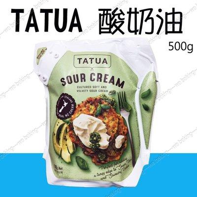 酸奶油 sour cream 法式酸奶 酸乳酪 500g TATUA *水蘋果* O-023