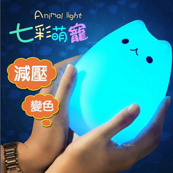 糖衣子輕鬆購【AS0071】療愈系萌貓咪LED七彩變色小夜燈臥室氛圍擺飾小夜燈-電池款