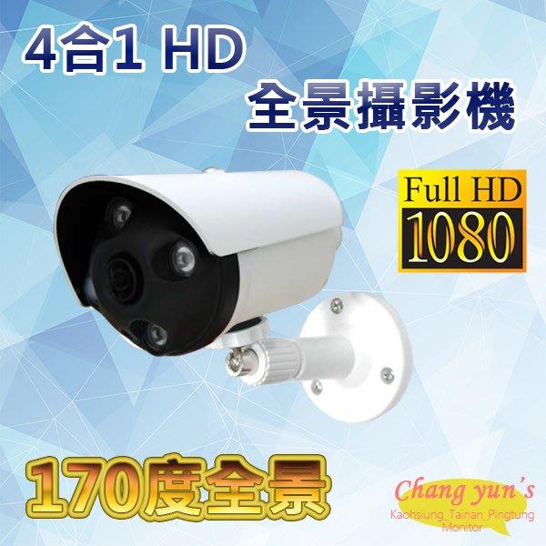 ►高雄/台南/屏東監視器◄ 200萬畫素 1080P 4合1 HD 170度全景攝影機