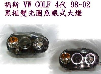 新店【阿勇的店】 GOLF4代 98~02年 仿R32黑框光圈魚眼式大燈 GOLF 大燈 4代son