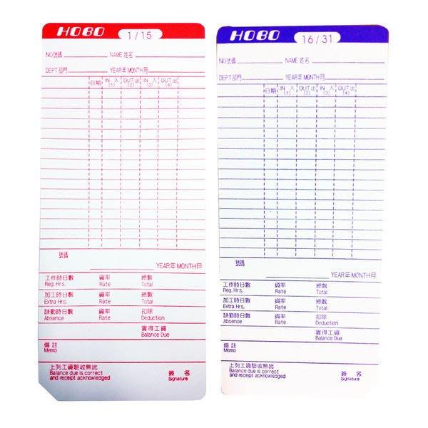 ♥國際3C♥【大卡6包免運費】 標準四欄位優利達UT-2000/3000卡鐘專用考勤卡  出勤卡  打卡紙