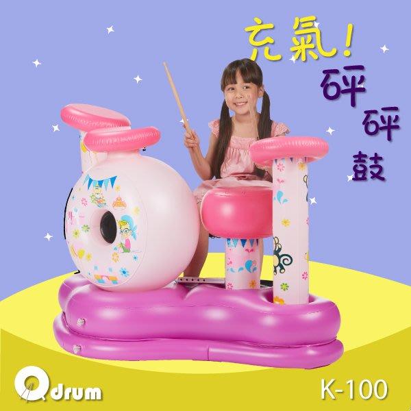 超Q兒童樂器【Qdrum】可收納充氣砰砰鼓 K-100  糖果粉(共有2色)爵士鼓 電子鼓 搖滾 育兒用品 羅小白
