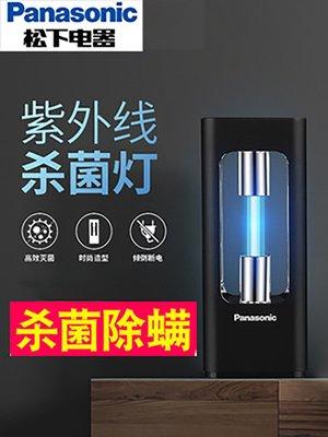 國際牌 Panasonic 松下 紫外線殺菌燈 紫外線除菌燈 人畜自動感應 除塵蟎 廚房 臥室 消毒 紫外線燈 口罩消毒
