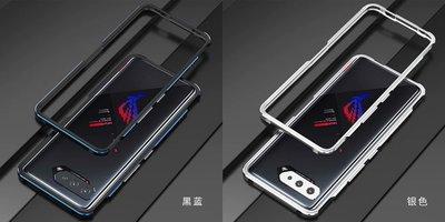 【現貨】ANCASE ASUS Rog Phone5 / 5Pro 金屬邊框手機殼保護套