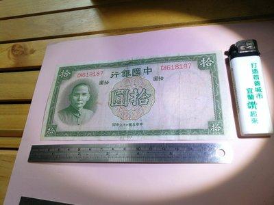 銘馨易拍重生網 107M23 早期 民國26年 中國銀行 德納羅版 拾圓 鈔票 保存如圖 CH軌 趣味號  讓藏