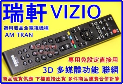 VIZIO 瑞軒電視遙控器 LCD LED 全都適用 含3D 網路功能 瑞軒電視遙控器 JVC豐田汽車送電視可用