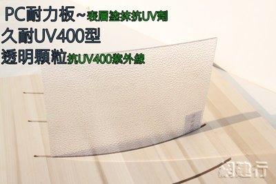 【UV400抗紫外線~保用5年以上】 PC耐力板 透明顆粒 4.5mm 每才110元 防風 遮陽 PC板 ~新莊可自取