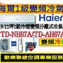 『免費線上估價到府估價』9-11坪1級冷暖變頻分離式空調 TD-NH67A/TD-AH67A-Haier 海爾