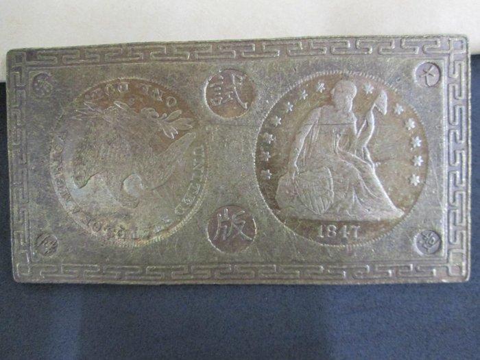 (康熙盛世)(大清試板)(銅版)f676--外國幣..1999元起標