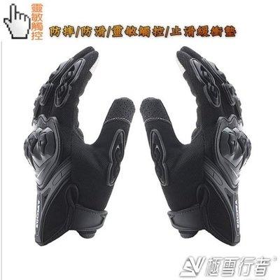 【極雪行者】SW-SU10 黑色 防摔防滑防曬超硬塑鋼男女觸控重機手套/重車/自行車/戶外