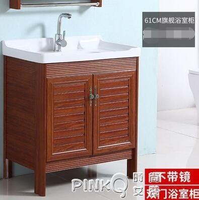 太空鋁浴室櫃簡約現代落地式洗漱台臉盆洗手盆櫃組合衛浴衛生間櫃 全館限時免運