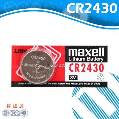 【鐘錶通】Maxell CR2430 3V / 手錶電池 / 鈕扣電池 / 水銀電池 / 單顆售